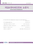 게임&엔터테인먼트 논문지