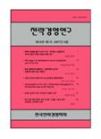 전략경영연구 제10권 제1호