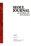 SEOUL JOURNAL OF KOREAN STUDIES Vol.20 No.2
