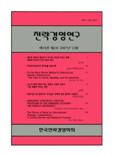 전략경영연구 제10권 제2호