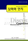 담화와인지 제14권 3호