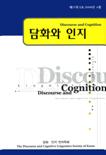 담화와인지 제15권 1호