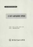 한국음악교육공학회 학술발표대회 논문집