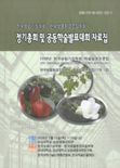 한국생물환경조절학회 학술발표논문집