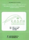 한국생물환경조절학회 심포지움 및 기타간행물