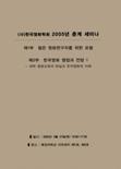 (사)한국영화학회 2005년 춘계 세미나