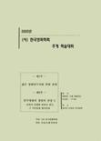(사)한국영화학회 2005년 추계 세미나