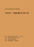 2007 한국영화학회 춘계 학술대회