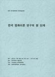 2007 한국영화학회 추계학술대회