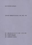 2008 한국영화학회 춘계학술대회