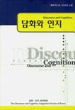 담화와인지 제15권 2호