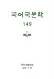 국어국문학 제149호