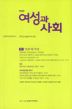 여성과 사회 제12호