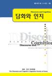 담화와인지 제15권 3호