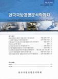 한국국방경영분석학회지