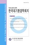 한국대기환경학회지(영문)