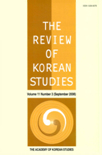 THE REVIEW OF KOREAN STUDIES Volume 11 Number 3 (September 2008)