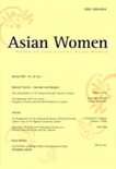 Asian Women Vol.25 No.1