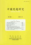 중국문제연구