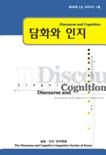 담화와인지 제16권 1호