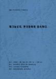 2008 한국영화학회 추계 세미나