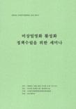 2008 한국영화학회 동계 세미나