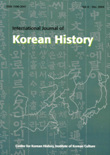 International Journal of Korean History Vol.6