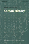 International Journal of Korean History Vol.10