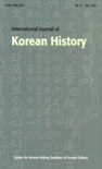 International Journal of Korean History Vol.11