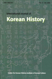 International Journal of Korean History Vol.13