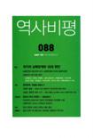 역사비평 2009년 가을호(통권 88호)