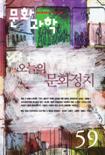 문화/과학 2009년 가을호 (통권59호)