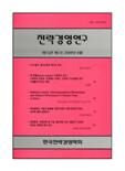 전략경영연구 제12권 제1호