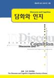 담화와인지 제16권 2호