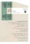창작과비평 2009년 봄호(통권 143호)