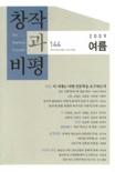 창작과비평 2009년 여름호(통권 144호)