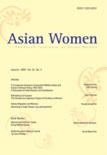 Asian Women Vol.25 No.3