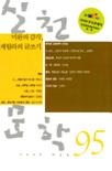 실천문학 2009년 가을호(통권 95호)