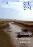 Kyeong Hyang