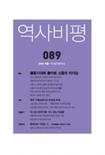 역사비평 2009년 겨울호(통권 89호)