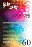 문화/과학 2009년 겨울호 (통권60호)