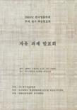 2009 한국영화학회 추계 정기 학술발표회