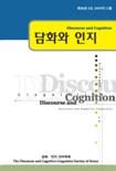 담화와인지 제16권 3호