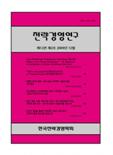 전략경영연구 제12권 제2호