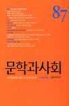 문학과 사회 2009년 가을호 제22권 제3호 통권 제87호