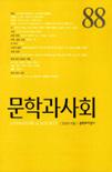 문학과 사회 2009년 겨울호 제22권 제4호 통권 제88호