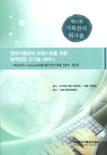 한국기록관리협회 워크샵