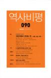 역사비평 2010년 봄호(통권 90호)