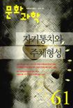 문화/과학 2010년 봄호 (통권61호)