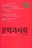 문학과 사회 2010년 봄호 제23권 제1호 통권 제89호